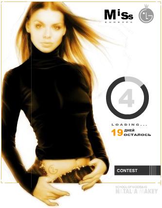 Разработка флеш-презентации для интернет-кампании Мисс LG